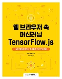 웹 브라우저 속 머신러닝 TensorFlow.js