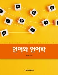 언어와 언어학