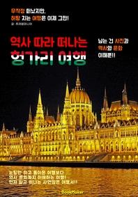 역사 따라 떠나는 헝가리 여행 (먼저 떠나는 준비된 역사 문화 여행서)