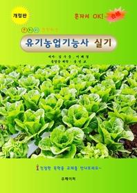 혼자서 공부하는 유기농업기능사 실기