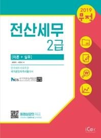 전산세무 2급(이론+실무)(2019)