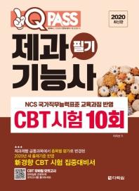 제과기능사 필기 CBT 시험 10회(2020)