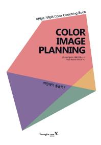 Color Image Planning: 어떤색이 좋을까?