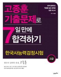 한국사능력검정시험(고급) 7일 만에 합격하기