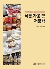 식품가공및저장학
