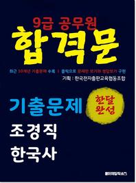 9급 공무원 합격문 기출문제 조경직 한국사