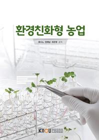 환경친화형 농업(2학기)