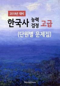 2019년 대비 한국사능력검정 고급 (단원별 문제집)