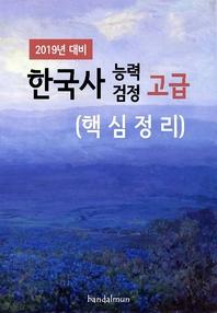 2019년 대비 한국사능력검정 고급 (핵심정리)